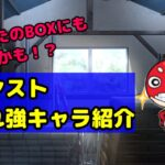 【モンスト】初心者必見!!隠れ強キャラ7選!!