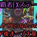 [モンスト]裏・覇者やってたらEXステージ出現!楽してオーブ大量ゲット!