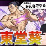 【モンストLIVE】呪術廻戦コラボ『超究極・東堂葵』攻略に挑む!(必要ならお助けマルチ)【ぎこちゃん】