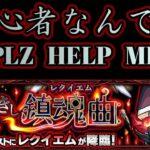 【モンスト】轟絶・レクイエム!モンストの日!ワイワイやろ!!【TERUO Game】