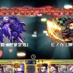 TVアニメ「呪術廻戦」×モンスターストライクコラボOP(鬼滅の刃)全奥義発動プレイ