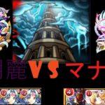 【モンスト 覇者の塔】[月麗獣神化 改]VS[マナ] 30-40階