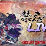 【モンスト】kazukiのまったりプレイ  禁忌の獄の続きをやっていく