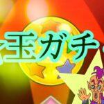 #shorts【モンスト】星玉ガチャで火属性☆5GET!【モンスターストライク】