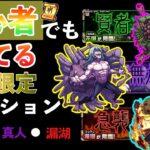 【モンスト】呪術廻戦コラボ特級限定ミッション 初心者でも勝てる!
