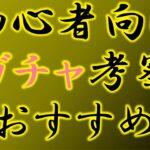 【モンスト】コラボからの初心者向け ガチャ解説【】