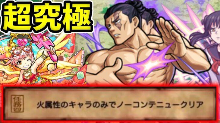 【🔴モンスト:参加型】超究極:東堂葵の火属性ミッションをみんなで攻略!マルチ参加は概要欄かチャット欄からご参加ください!