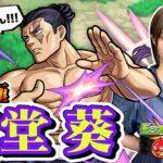 【モンスト】呪術廻戦コラボ『超究極・東堂葵』攻略に挑む!