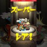 【モンスト】コラボガチャ引く前に激獣神祭引いちゃいました【神引き】