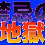 [モンスト]禁忌の地獄(禁忌30獄)