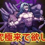 【モンスト】呪術廻戦コラボ 真人 自陣無課金パで攻略しました【ゆっくり解説】