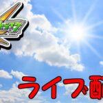 【モンスト】雑談&マルチ!お気軽に参加ください!※概要欄必読
