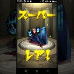 【モンスト】×呪術廻戦コラボガチャ!無課金ユーザーは今回もコンプ目指します