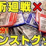 【呪術廻戦】モンストコラボグッズ1万円分開封!五条悟はグッズでも出ない?