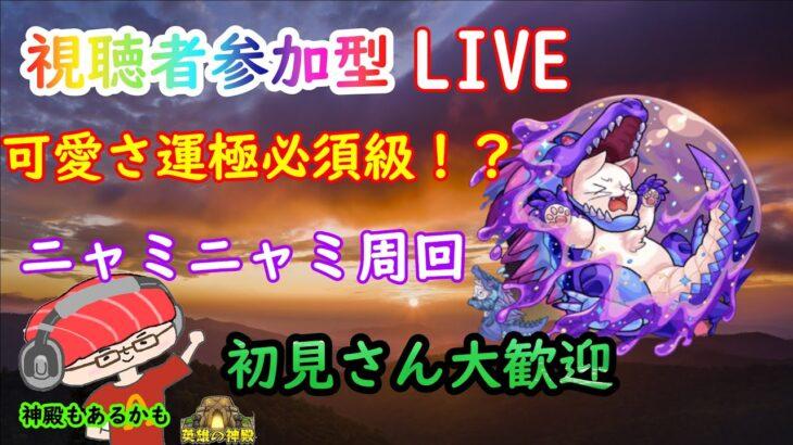 【モンスト】視聴者参加型!新イベント究極ニャミニャミ周回!終わったら神殿!【あかみ】