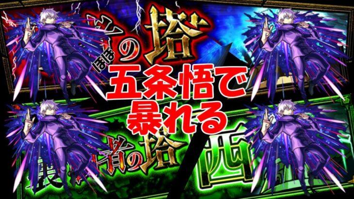 【モンストLIVE】五条悟が大暴れする覇者の塔