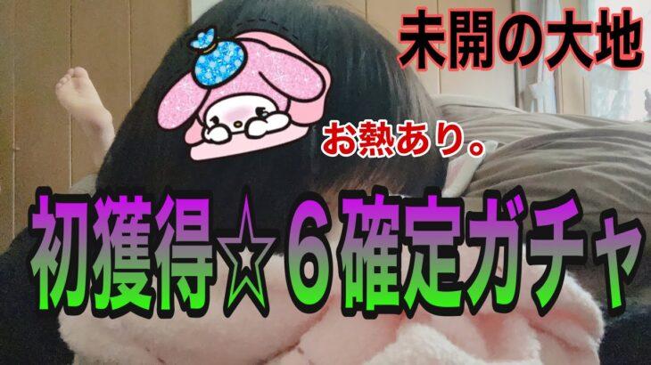 【モンスト】未開の大地!初獲得☆6限定ガチャ!お熱あり。画面からうつりませんよぅに!
