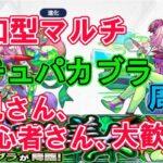 【モンスト】参加型マルチ 新イベント チュパカブラ周回