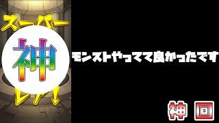 【モンスト】遂に…遂に来た!!?ピックチョイスガチャ50連!【神回】