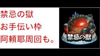 【 #モンスト 】悪夢再び、禁忌の獄