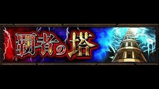 【モンスト】義務義務義務宿題モンスト覇者の塔生配信!!