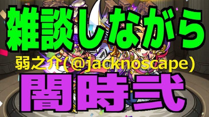 【モンスト】雑談しながら神殿周回(闇時・弐)【視聴者参加型マルチ】