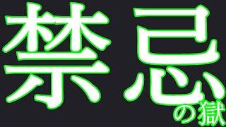 【モンスト】禁忌の獄→バサラ
