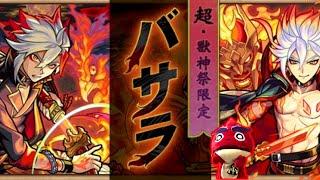 【バサラかっこいい】超獣神祭新限定評価&ガチャ!【モンスト】