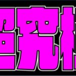 【モンスト】呪術廻戦コラボ高難易度クエスト《超究極:東堂葵》初見【ぺんぺん】
