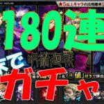 【モンスト】呪術廻戦ガチャ