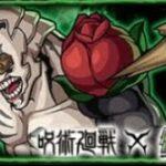 【モンスト】呪術廻戦xモンスト コラボイベント 賢者 【究極】