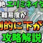 【モンスト】【エリミネイター】楽に勝って1降臨運極!?攻略解説!