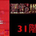 モンスト♯105 『覇者31階攻略!!』