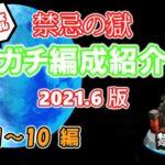 【モンスト】禁忌1~10ガチパ紹介!!2021年も序盤はやっぱりあいつらが無双!!!