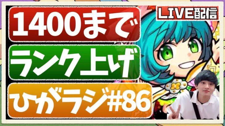 【🔴モンストライブ】1400までランク上げ!ランク達成ガチャも引くよ!初見さんも大歓迎です♫【ひがラジ#86】