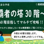 【モンストライブ #165】覇者の塔 30階からマルチで攻略!!【2021年6月12日】LIVE