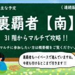 【モンストライブ #167】裏覇者の塔【南】をマルチで攻略!!【2021年6月14日】LIVE