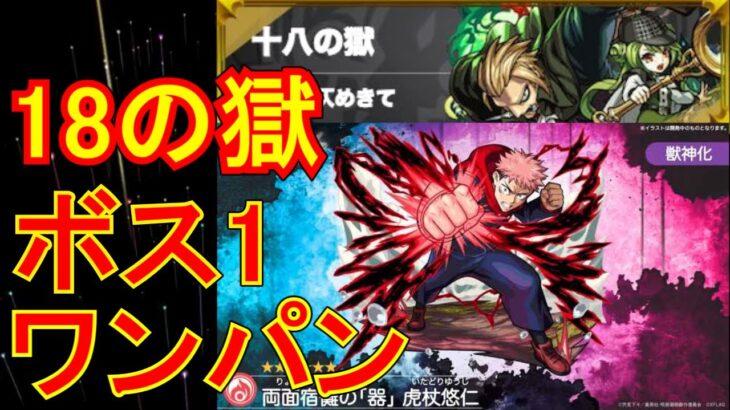 【モンスト】禁忌の獄18ボス1ワンパンチャレンジ!【虎杖】