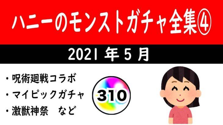 【2021年5月】ハニーのモンストガチャ全集 #04 【オーブ310個消費】