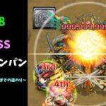 【モンスト】禁忌28  キリトSS  ボス1ワンパン