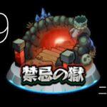 【モンスト】禁忌29の獄が楽しかったタダソレダケで【禁忌の獄】