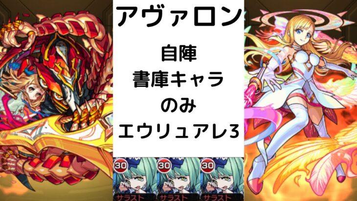 【モンスト】アヴァロン 自陣エウリュアレ3【初心者応援】