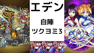 【モンスト】エデン ツクヨミ3 フレTFA 【初心者応援】