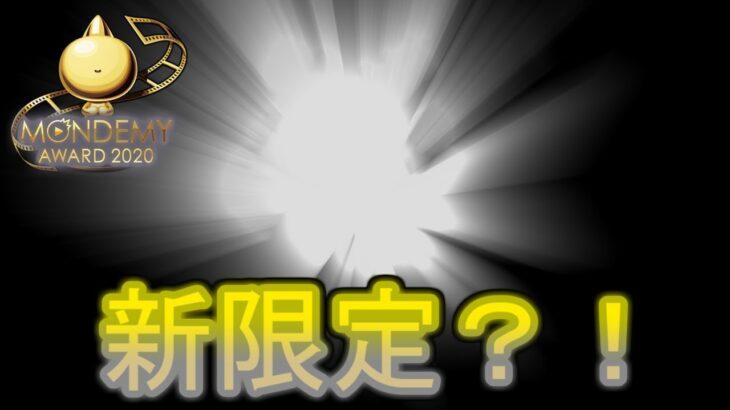 【モンスト】禁忌30( ˘ω˘ )阿頼耶こい~