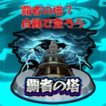 【モンスト】覇者の塔は自動で登れ(30-35階)2021年6月