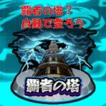 【モンスト】覇者の塔は自動で登れ(36-40階)2021年6月
