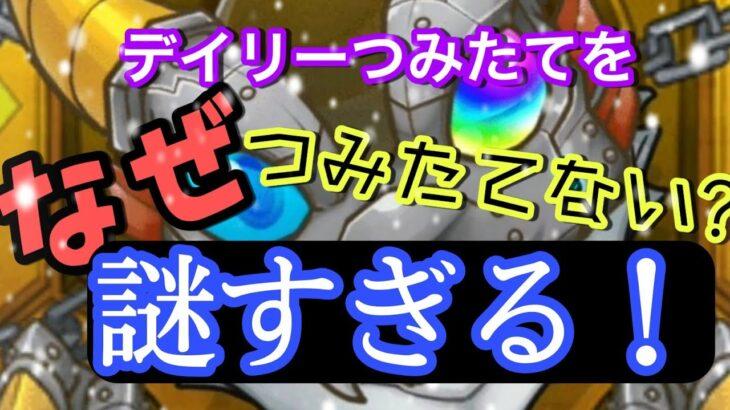 【モンスト】☆5出すぎぃ3体‼つみたてガチャ10連‼神引き!デイリーつみたてガチャで星5大量‼【モンスターストライク】