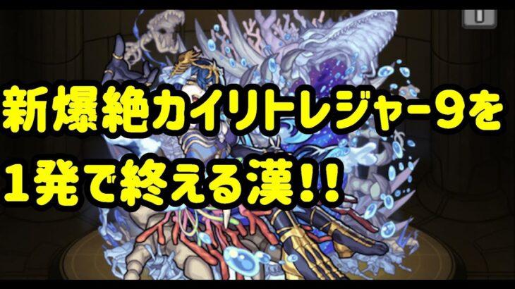 【モンスト】新作絶カイリ トレジャー9という9回やらせるクエストにイカリの鉄拳