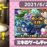 【モンスト】モンコレDX Vol.2 ガチャ 80連してみた!!!(2021/06/22)