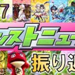 【モンストニュース】え?!?!限定イベントに獣神化改に闘神キラーELに真超究極だと!?!?!?【振り返り】